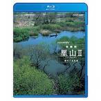 NHKスペシャル 映像詩 里山II 命めぐる水辺 【NHK DVD公式】