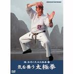 楊名時の気功太極拳1 気を養う太極拳 【NHK DVD公式】