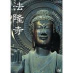 法隆寺 DVD-BOX 全2枚【NHK DVD公式】