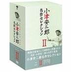 小津安二郎 名作セレクション II DVD-BOX 全5枚【NHK DVD公式】