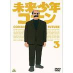 未来少年コナン 3 【NHK DVD公式】