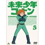未来少年コナン 5 【NHK DVD公式】