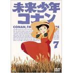 未来少年コナン 7 【NHK DVD公式】