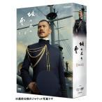 スペシャルドラマ 坂の上の雲 第2部 DVD-BOX 全4枚+特典1枚【NHK DVD公式】