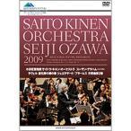 小澤征爾 サイトウ・キネンオーケストラ 2009 ラヴェル ブラームス 【NHK DVD公式】