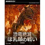 BD NHKスペシャル 恐竜絶滅 ほ乳類の戦い ブルーレイBOX 全2枚セット