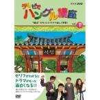 """テレビでハングル講座 """"韓流""""スキットドラマで楽しく学習! 全3枚セット 【NHK DVD公式】"""