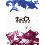 チェイス  国税査察官  DVD-BOX  全3枚セット 【NHK DVD公式】