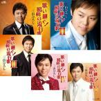 CD 三山ひろし 歌い継ぐ!昭和の流行歌 全5枚セット