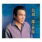 CD 鳥羽一郎の世界 CD-BOX 全6枚セット