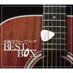 不滅のフォークソング CD-BOX 全4枚セット CD