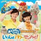 CD おとうさんといっしょ うたのアルバム いっしょパワーぜんかい! CD【NHK DVD公式】