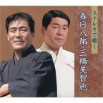 ステレオで聴く 春日八郎・三橋美智也 CD-BOX 全5枚セット