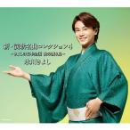 氷川きよし 新・演歌名曲コレクション4 -きよしの日本全国 歌の渡り鳥- Aタイプ