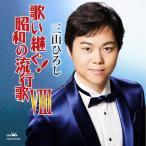 CD 歌い継ぐ!昭和の流行歌VIII/三山ひろし