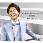 氷川きよし 新・演歌名曲コレクション5 −男の絶唱−(限定盤) DVD