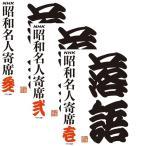 CD NHK昭和名人寄席 CD-BOX全3巻セット