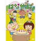 はなかっぱ 〜ももかっぱちゃんのお誕生日〜 【NHK DVD公式】