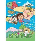 はなかっぱ 〜空飛ぶはなかっぱ〜 【NHK DVD公式】