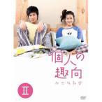 個人の趣向 DVD-BOX2 全4枚【NHK DVD公式】