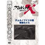 新価格版 プロジェクトX 挑戦者たち チェルノブイリの傷 奇跡のメス 【NHK DVD公式】
