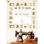 連続テレビ小説 カーネーション 完全版 DVD-BOX2 全4枚【NHK DVD公式】