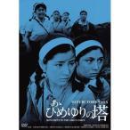 吉永小百合 『あゝひめゆりの塔』 廉価版 【NHK DVD公式】