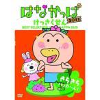 はなかっぱ2011 けっさくせん きらきら パッカ〜ん! 【NHK DVD公式】