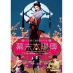 幕末太陽傳 デジタル修復版 DVD プレミアム・エディション 【NHK DVD公式】