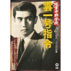 陸軍中野学校 雲一号指令 【NHK DVD公式】