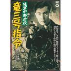 陸軍中野学校 竜三号指令 【NHK DVD公式】