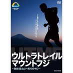 ウルトラトレイル マウントフジ  激走  富士山一周156キロ   DVD