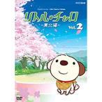 リトル・チャロ 〜東北編〜 Magical Journey : Little Charo in Tohoku Vol.2 【NHK DVD公式】