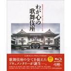 歌舞伎座さよなら公演 記念ドキュメンタリー わが心の歌舞伎座