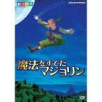劇団四季 ファミリーミュージカル 魔法をすてたマジョリン 【NHK DVD公式】
