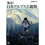 NHKスペシャル 激走  日本アルプス大縦断  トランスジャパン アルプス レース   DVD