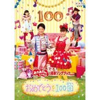 NHKおかあさんといっしょ 最新ソングブック おめでとうを100回 【NHK DVD公式】