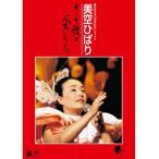 芸能生活40周年記念リサイタル 美空ひばり そして、歌は、人生になった 【NHK DVD公式】