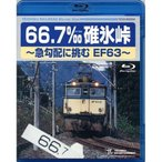 66.7%碓氷峠 〜急勾配に挑むEF63〜 【NHK DVD公式】