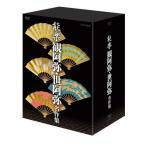 能楽 観阿弥・世阿弥 名作集 DVD-BOX 全6枚セット