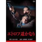 エトロフ遥かなり 全4枚【NHK DVD公式】