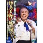 「北島三郎特別公演」オンステージ18 北島三郎、魂の唄を・・・ 【NHK DVD公式】