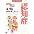 NHK健康番組100選 【きょうの健康】 認知症 あなたはまだよく知らない 【NHK DVD公式】