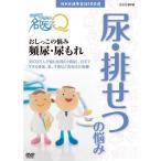 NHK健康番組100選 【ここが聞きたい!名医にQ】 おしっこの悩み 頻尿・尿もれ 【NHK DVD公式】