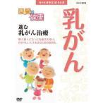 NHK健康番組100選 【きょうの健康】 進む 乳がん治療 【NHK DVD公式】