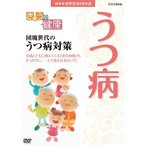NHK健康番組100選 【きょうの健康】 団塊世代のうつ病対策