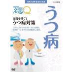 NHK健康番組100選 【ここが聞きたい!名医にQ】 自殺を防ぐ!うつ病対策
