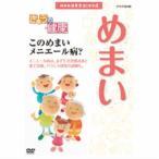 NHK健康番組100選 【きょうの健康】 このめまい メニエール病? DVD 【NHK DVD公式】
