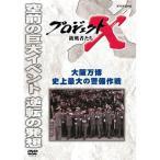 新価格版 プロジェクトX 挑戦者たち 大阪万博 史上最大の警備作戦 【NHK DVD公式】