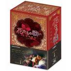 花たちの戦い 〜宮廷残酷史〜 DVD-BOX1 全8枚セット